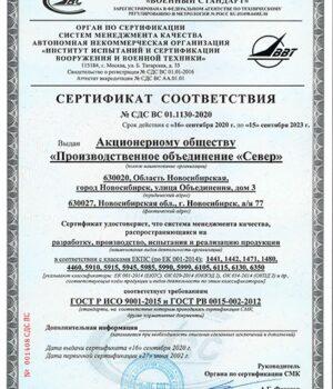 № СДС_ВС_01.1130-2020 срок действия до 15.09.2020