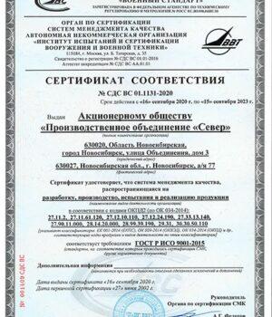 № СДС_ВС_01.1131-2020 срок действия до 15.09.2023