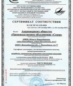 № СДС_ВС_01.1132-2020 срок действия до 15.09.2023